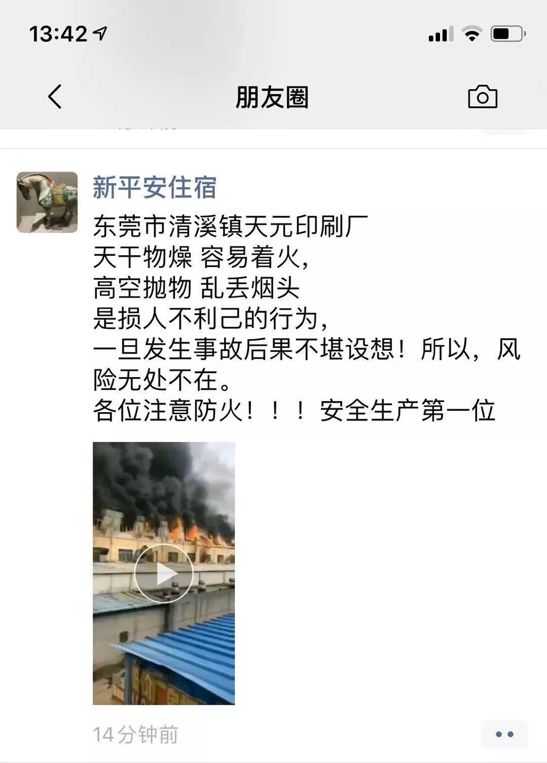 突发!东莞一工厂发生火灾!火势凶猛,太吓人了!插图16