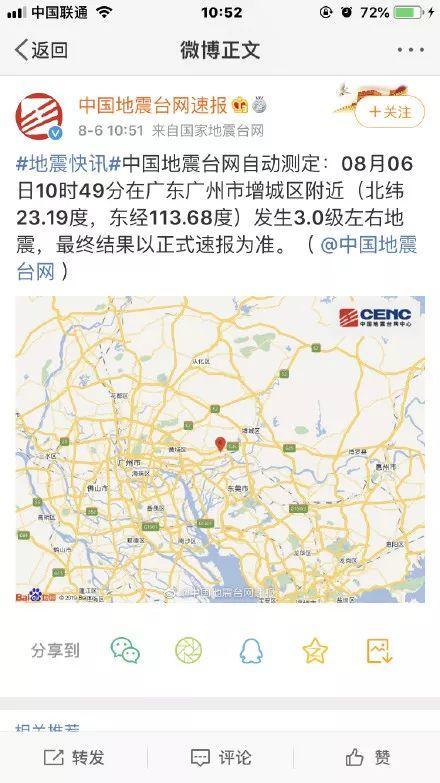 刚刚!广东地震了!东莞人表示:整个楼都在晃了!