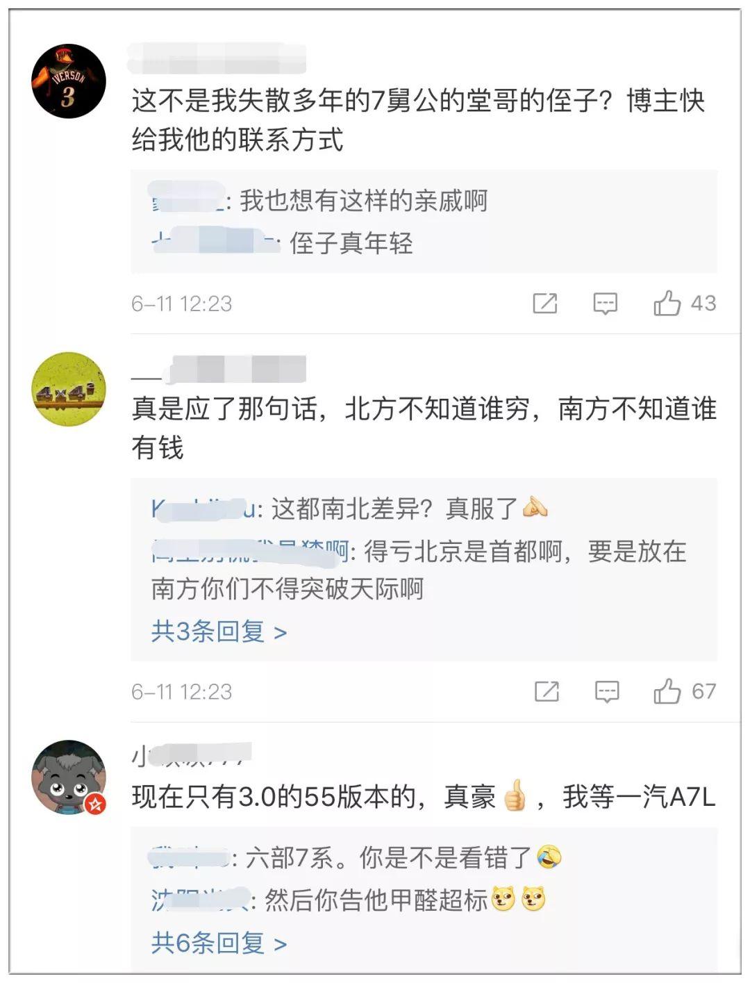 广东土豪阿伯刷爆朋友圈!一口气买了6部宝马7系?网曝真相系…