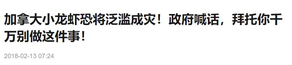 小龙虾的致命真相:全世界都不敢吃,中国人却还被蒙在鼓里!插图6