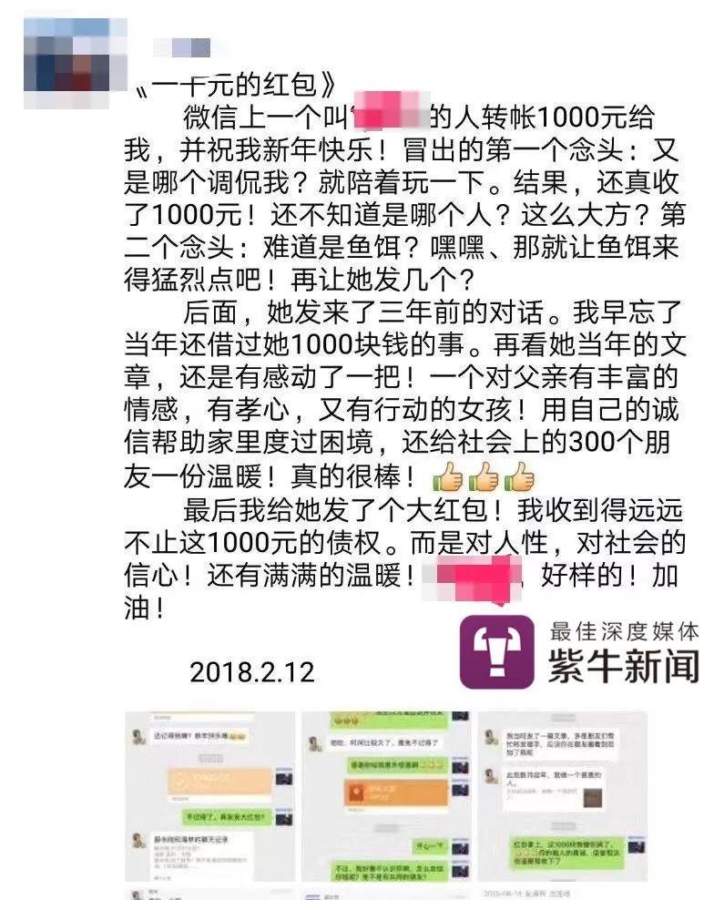 女孩朋友圈借钱:找300人各借千元,5年还清!3年后…插图6