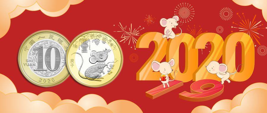 @东莞人 鼠年纪念币2000枚,10元等值兑换快来抢!插图32