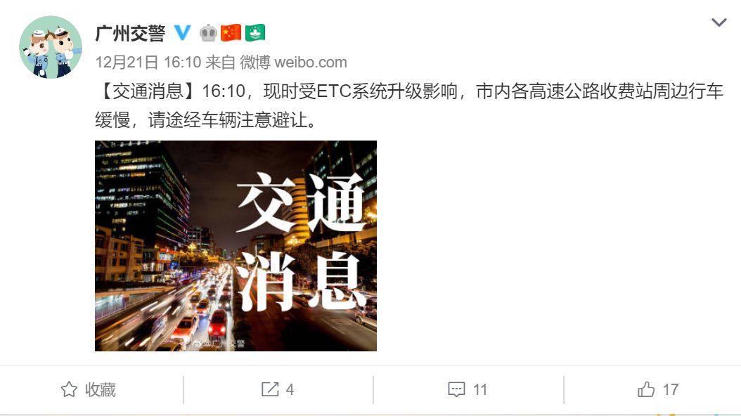广东近日多条高速收费站拥堵!原来是这两个原因……插图2