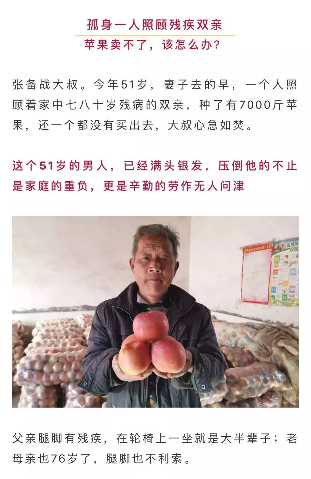 年关将近,紧急求助!陕西300万斤红富士苹果急盼销路,10斤仅29.9元,请大家帮忙转发助力,帮助乡亲们度过年关!插图30