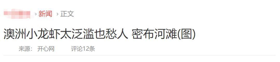 小龙虾的致命真相:全世界都不敢吃,中国人却还被蒙在鼓里!插图4