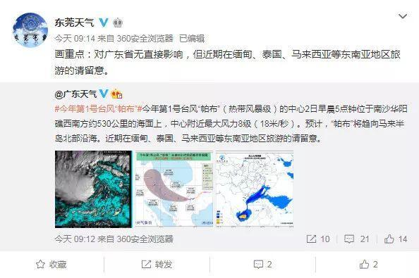 2019年第1场台风已生成!东莞什么时候才能回温?插图28