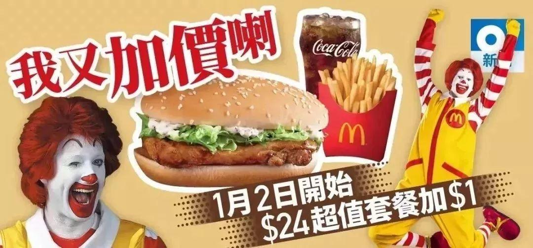哭了!香港物价全方位暴涨!东莞人去扫货又要用多一笔钱…插图22