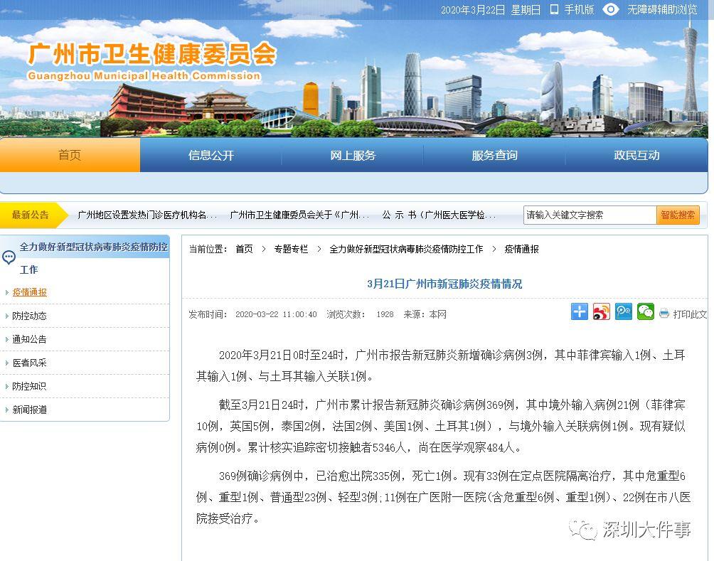 广东现首例境外输入关联本地病例,其轨迹值得细读插图2
