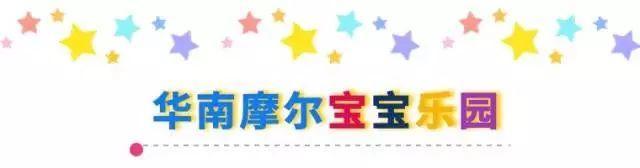 劲爆!华南Mall宝宝乐园29.9元1大1小全场通玩!名额有限!插图8