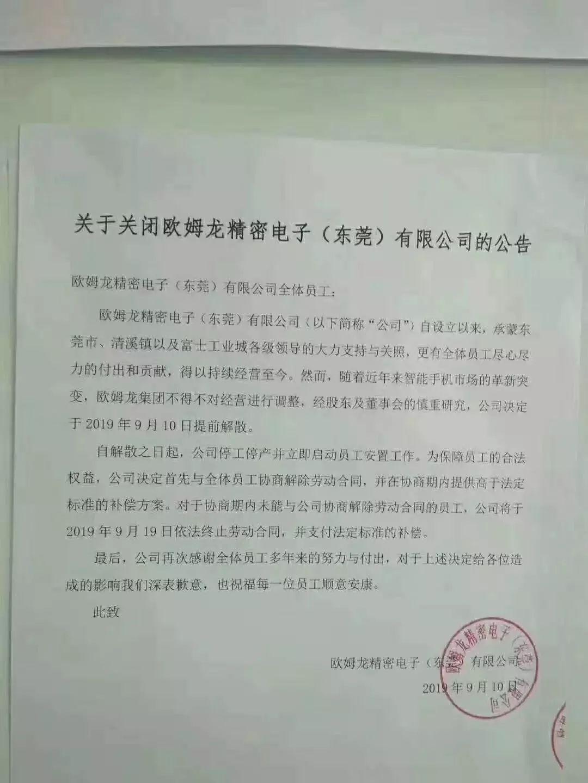 突发!欧姆龙宣布解散东莞工厂!!!插图6