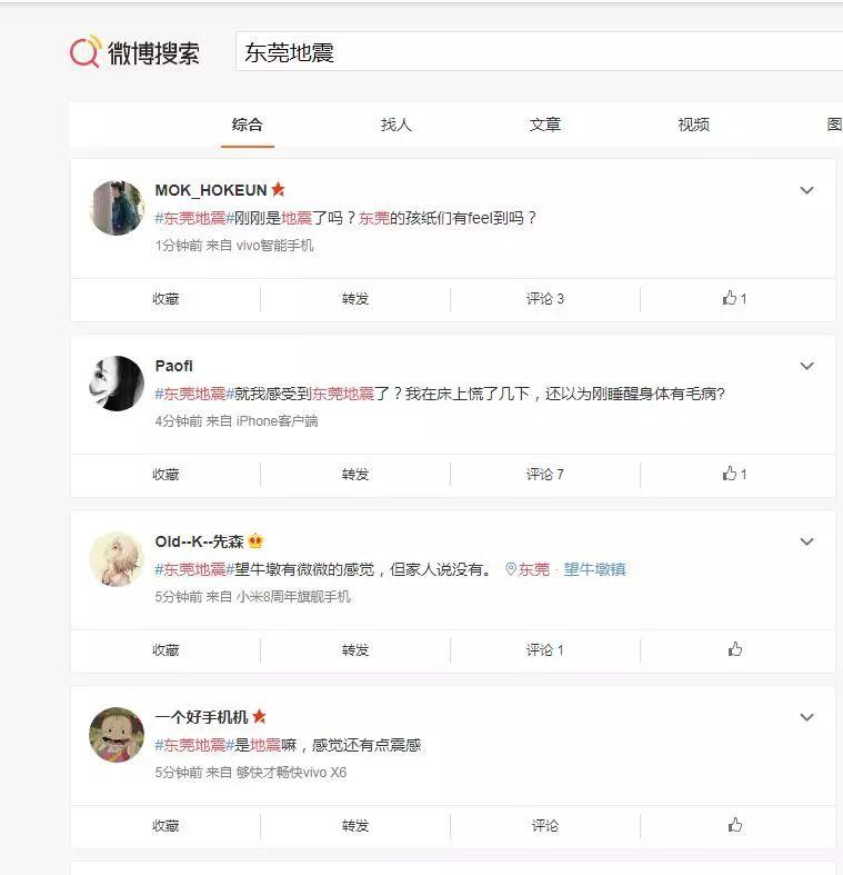 突发!刚刚广东发生地震,东莞多镇街有震感!插图10