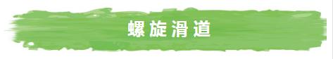 清凉一夏!虎英水上乐园特惠价65元!超级大喇叭、超级海浪滩、激情水寨…好嗨哟,浪起来~插图44
