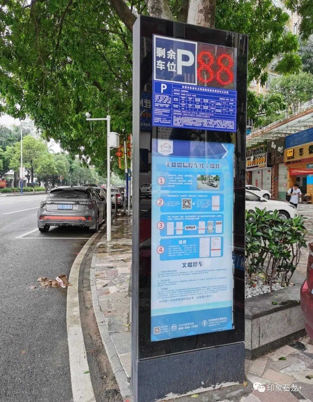 定了!东莞这个地方6月1日开始停车收费!价格是…插图30