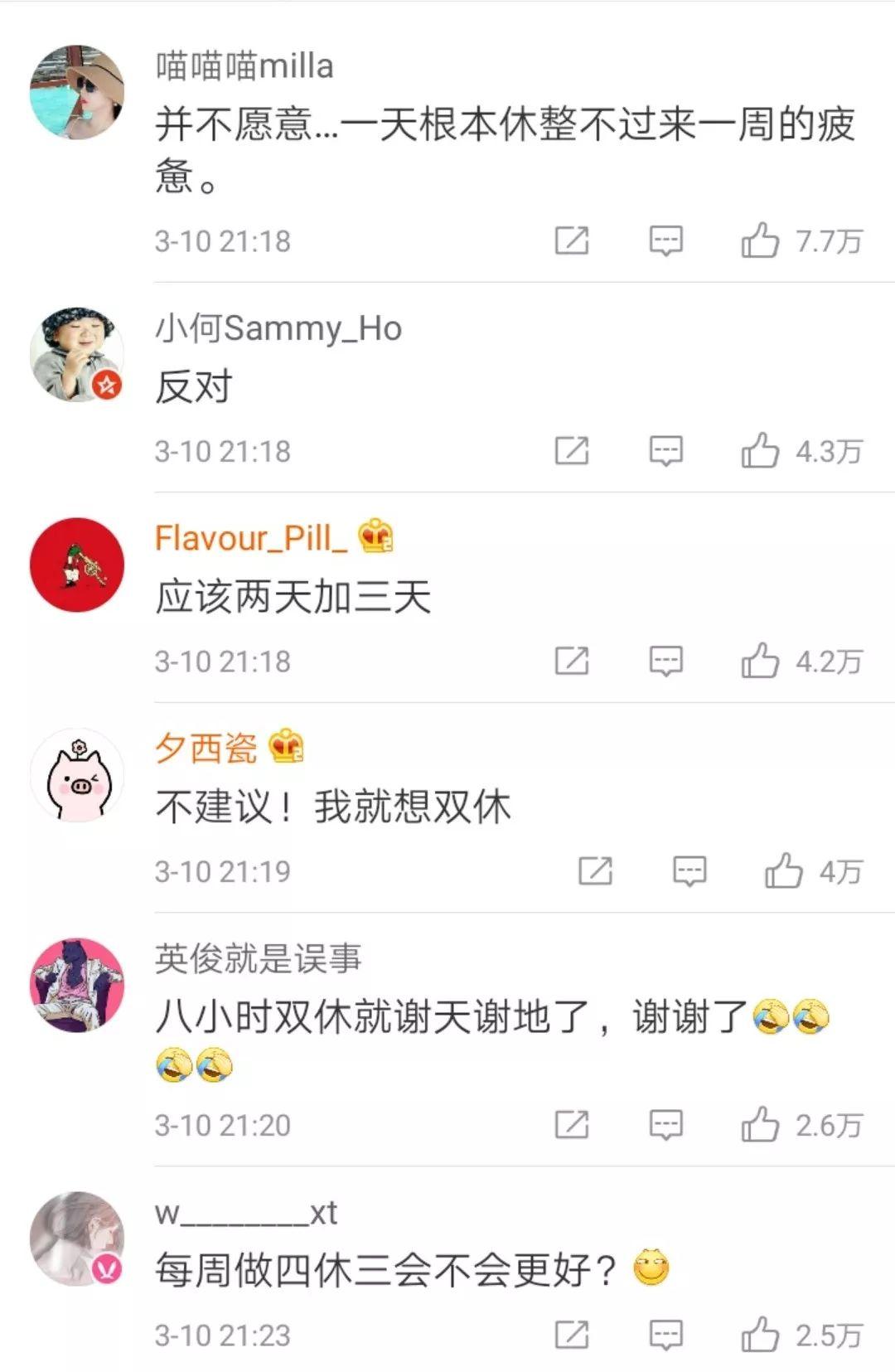 """""""七夕""""改成""""法定节假日""""?双休改成""""隔周三休""""?插图"""