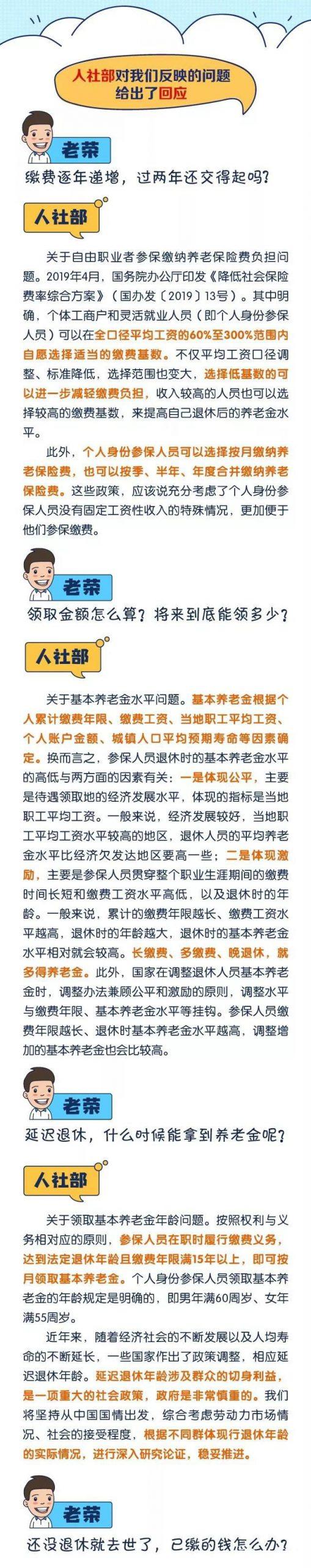 """定了!""""延迟退休""""公布最新消息,东莞的70/80/90后统统65岁退休?插图22"""
