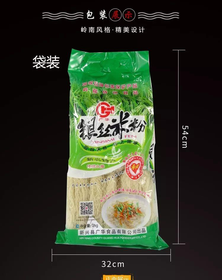 广东老字号,广华银丝手工水磨米粉,下单就送香辣萝卜!插图66