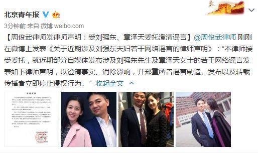 刘强东与章泽天离婚?律师回应!