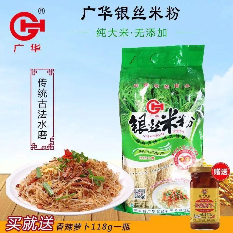 广东老字号,广华银丝手工水磨米粉,下单就送香辣萝卜!插图82