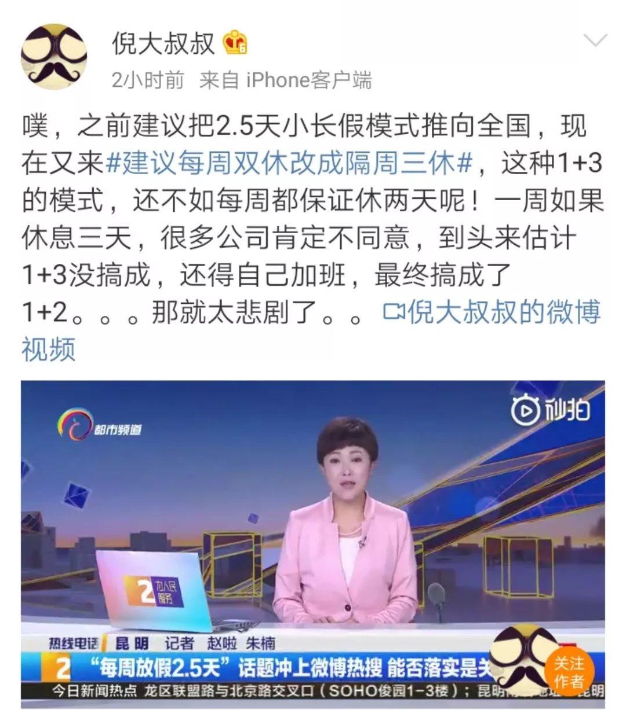 """""""七夕""""改成""""法定节假日""""?双休改成""""隔周三休""""?插图12"""