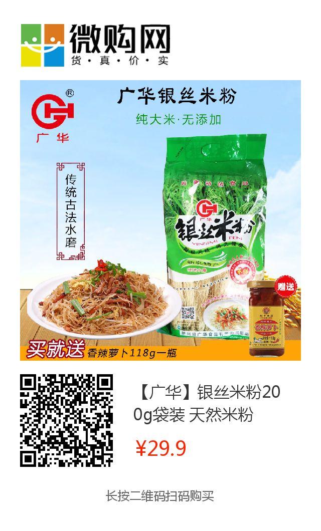 广东老字号,广华银丝手工水磨米粉,下单就送香辣萝卜!插图84