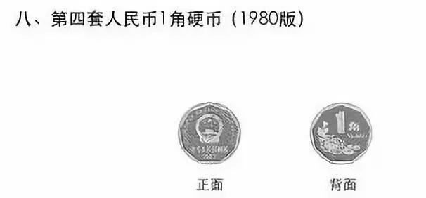 谁家有这种硬币和纸币?5月1日起不再流通!速到银行兑换!插图16