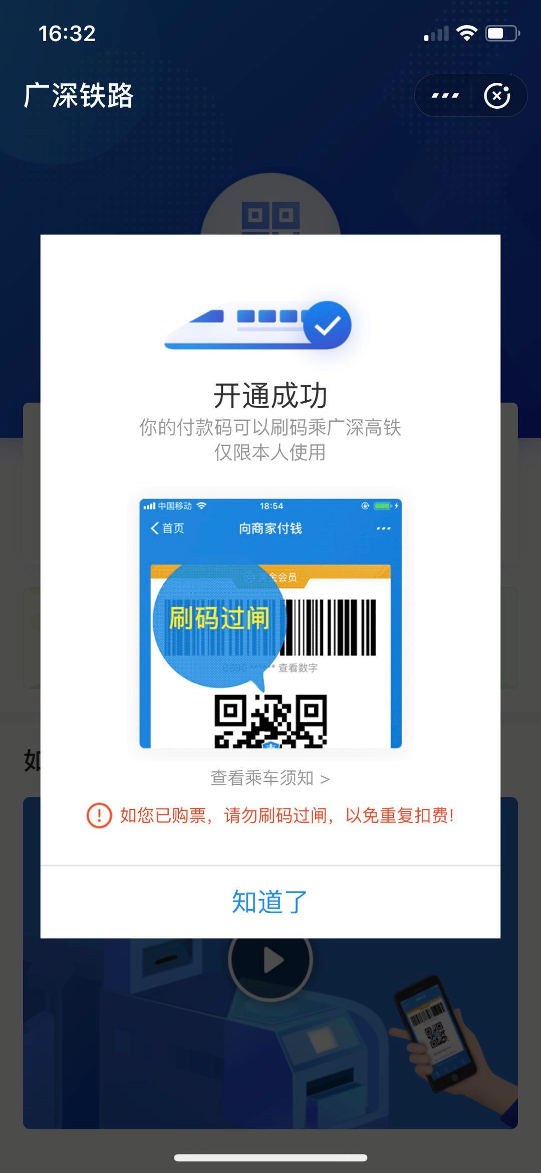 方便!广东这三条城际铁路扫码就能乘车!无需提前购票!插图18