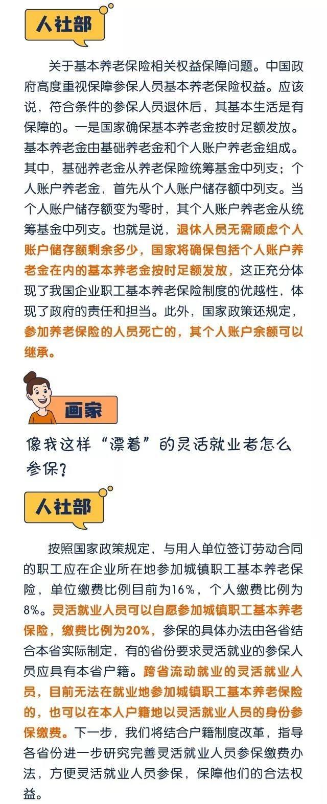 """定了!""""延迟退休""""公布最新消息,东莞的70/80/90后统统65岁退休?插图24"""