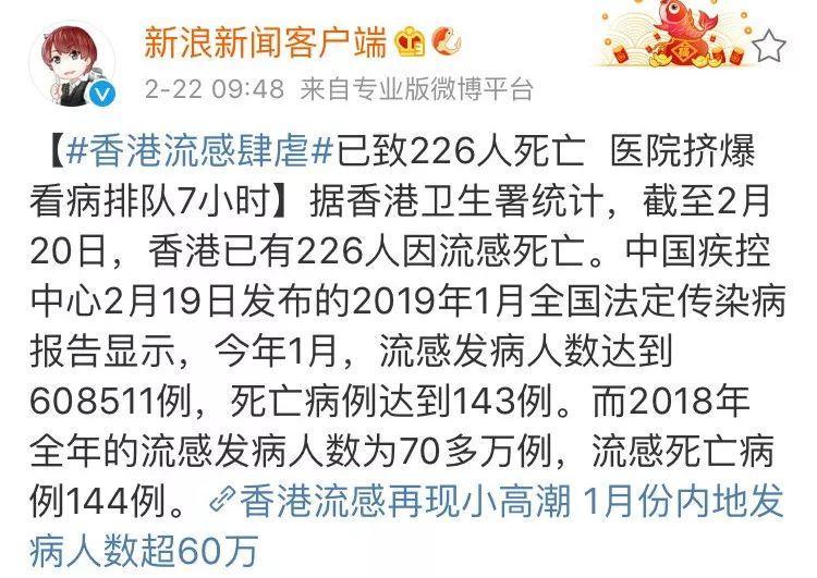 香港流感爆发226人死亡!东莞人近期千万别做这些事!插图