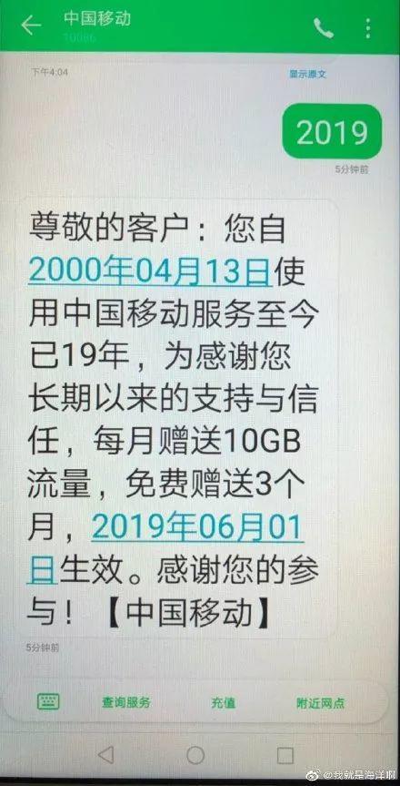 都在给10086发送2019!是个坑?中国移动回复了插图12