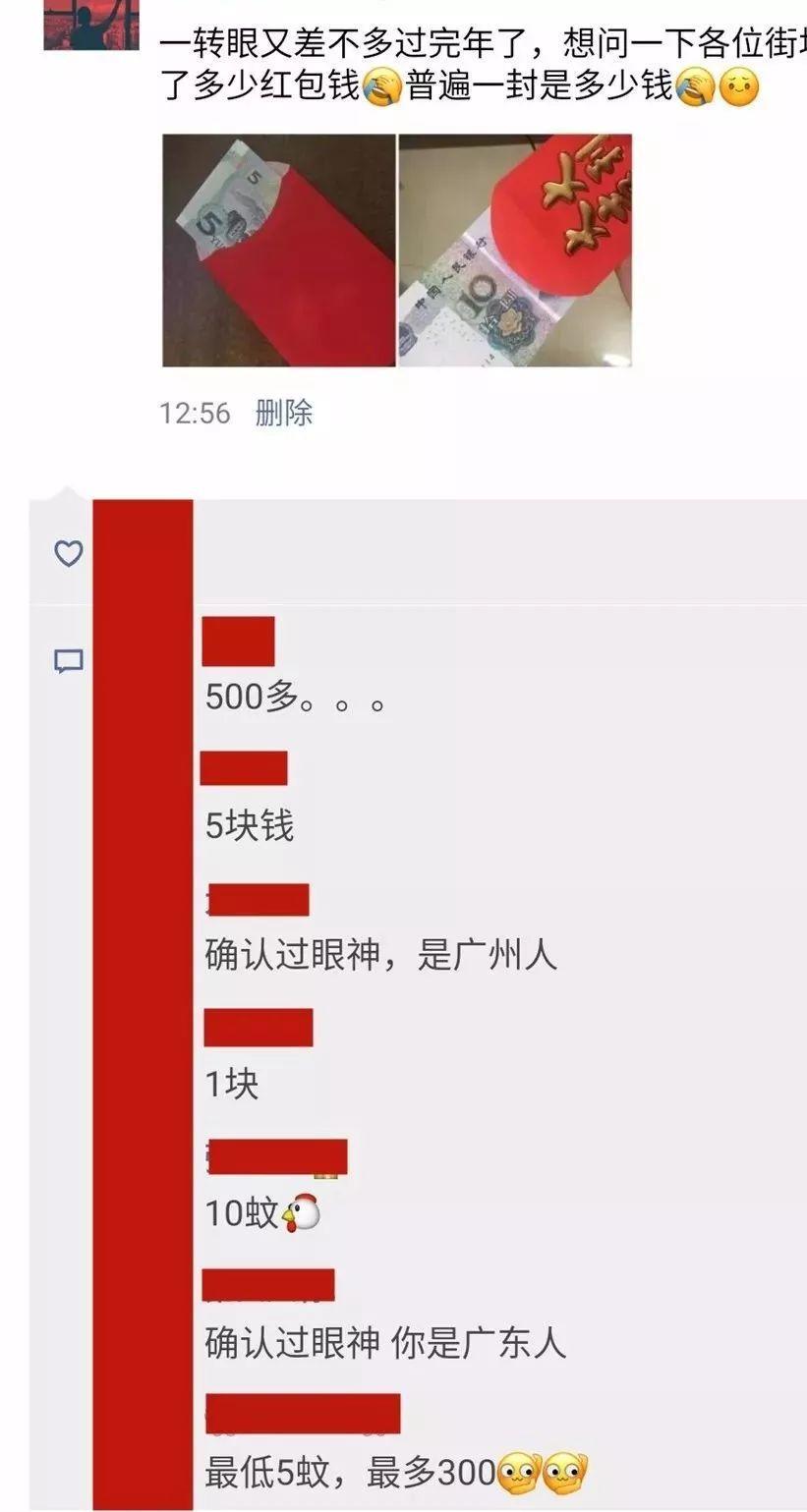 5蚊一封红包!广东全国倒数第一!而东莞人就厉害了…插图24