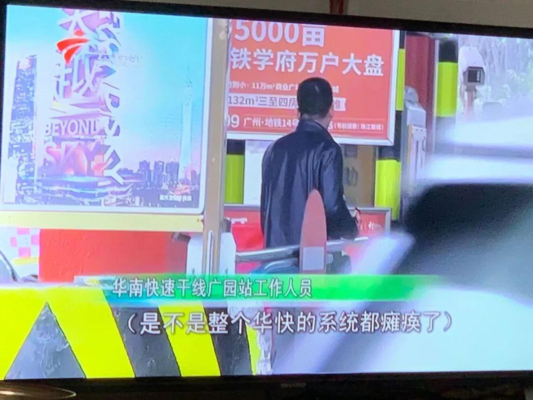 广东近日多条高速收费站拥堵!原来是这两个原因……插图10
