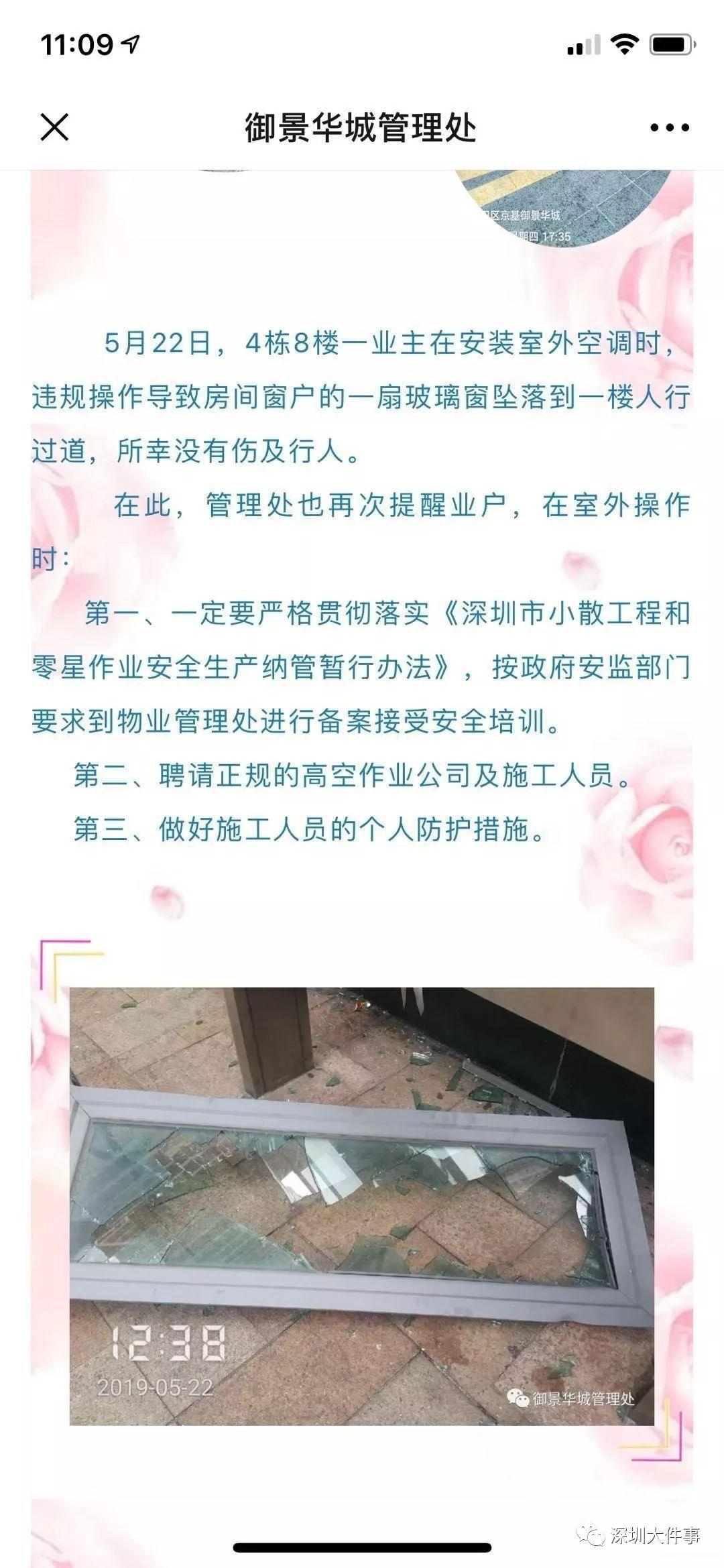 痛心!深圳一小区高层窗户坠落砸中6岁男童,妈妈当场崩溃…