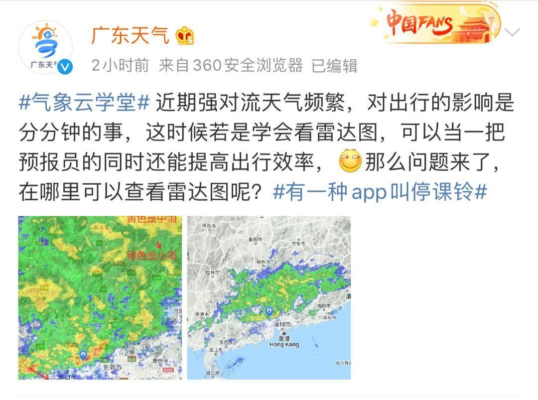 强雷阵雨+8级大风即将来袭!接下来东莞的天气是……插图6