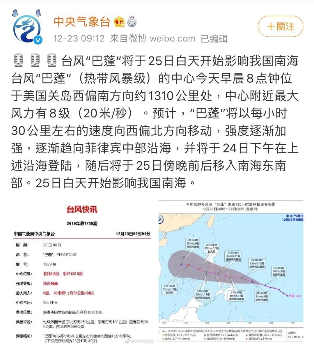 """台风年底""""冲业绩""""! 东莞将迎来13级大风+降雨+冷空气三重暴击! 更让人抓狂的是…….插图24"""