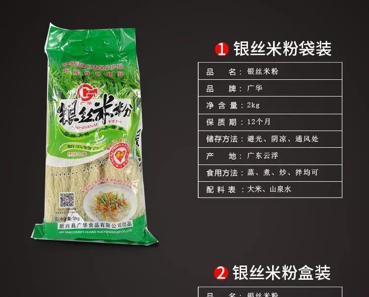 广东老字号,广华银丝手工水磨米粉,下单就送香辣萝卜!插图46