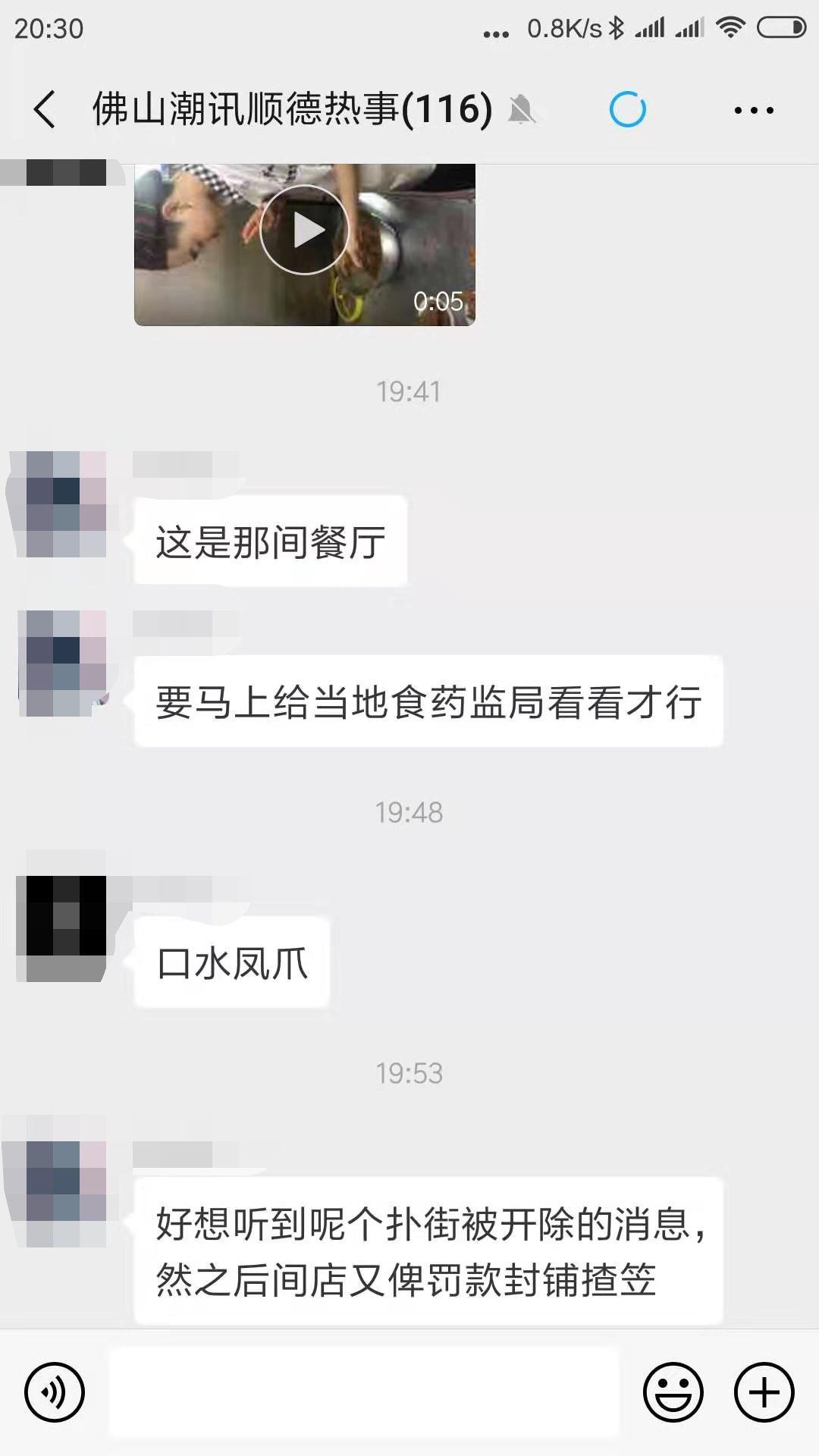 呢个人渣出名咯!一夜之间传爆广东朋友圈,全网人刮紧佢…插图6