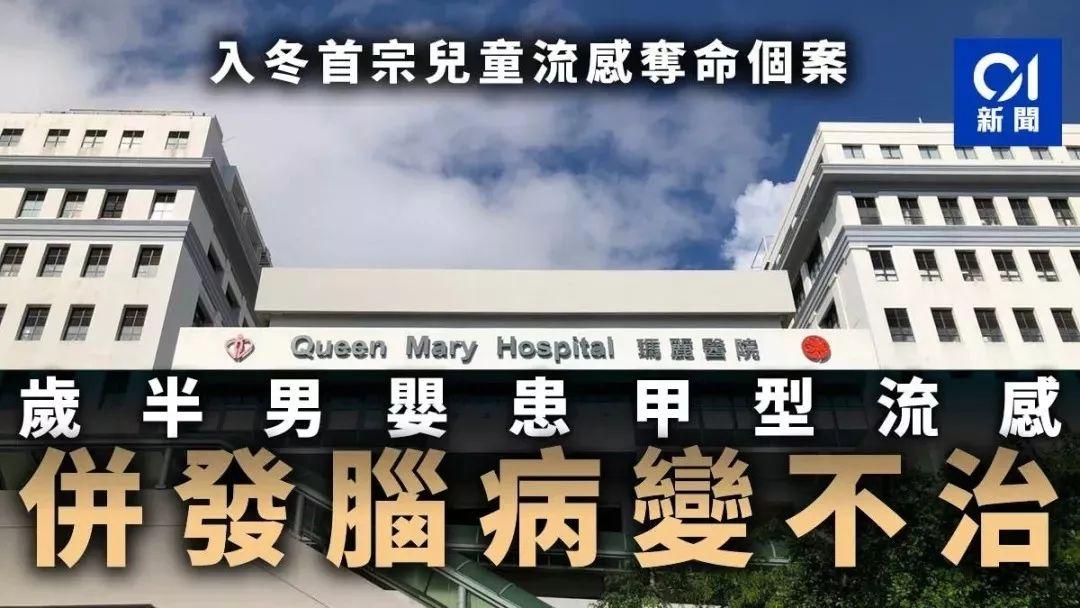 """香港""""夺命""""流感来袭!已致5人死亡!东莞人近期别去了…插图2"""