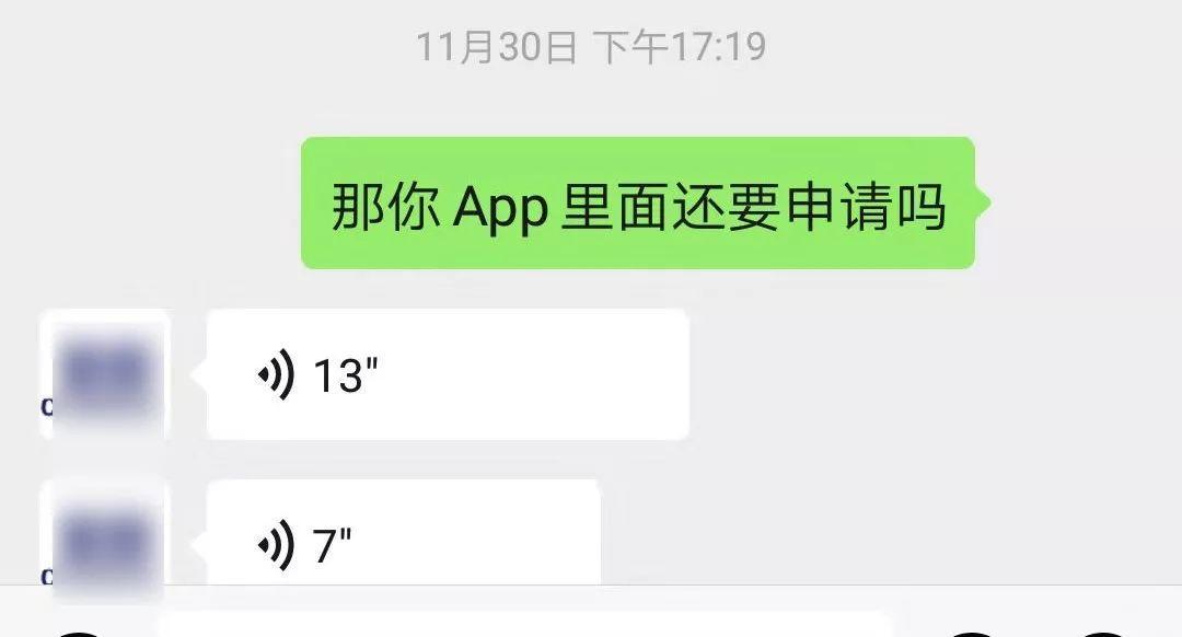 """曝光!东莞男子被""""网贷诈骗""""全过程!步步都是精心设计的陷阱!插图10"""