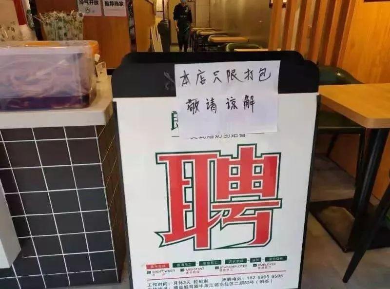 今天起,东莞禁止在外餐厅吃饭!插图6