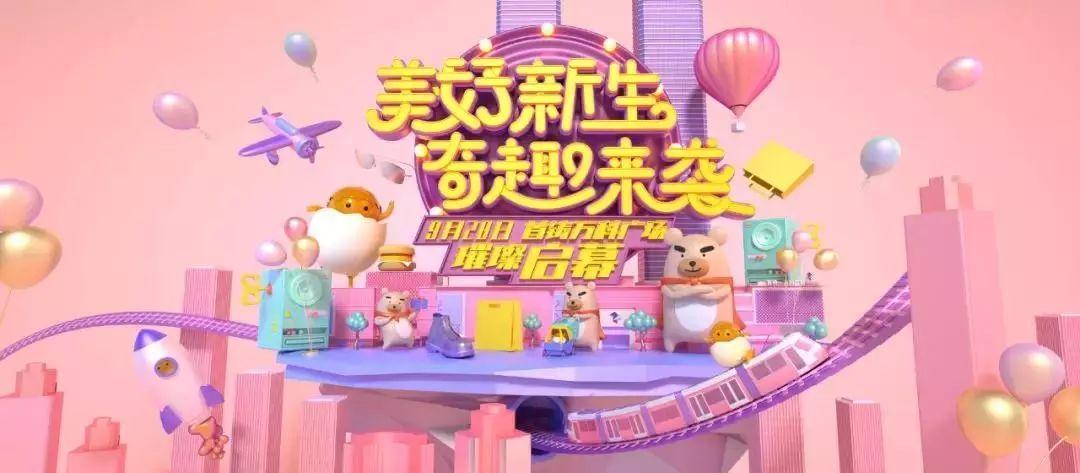 东莞又一大型购物中心开业!万元奖品独宠一人!