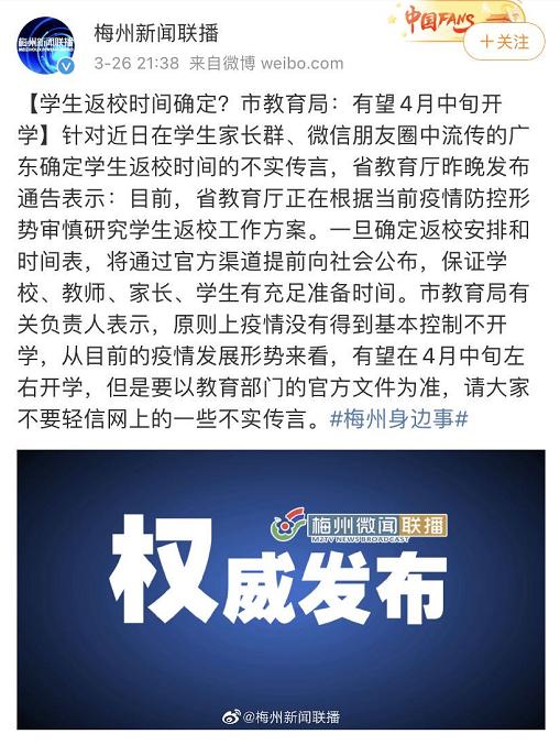 最新!广东这两地教育局透露,有望4月中旬开学!插图4