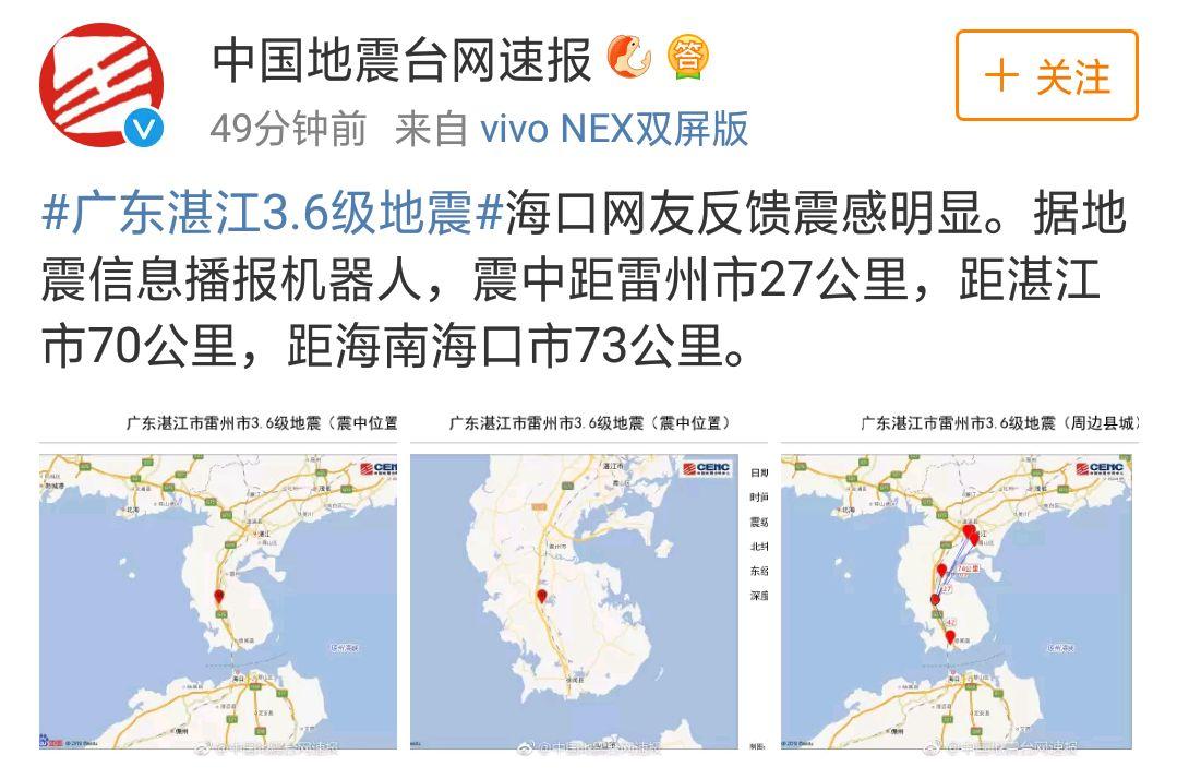 突发!刚刚广东地震了! 7级妖风+雷暴雨也将持续来袭 ! 让人崩溃的一周…插图16
