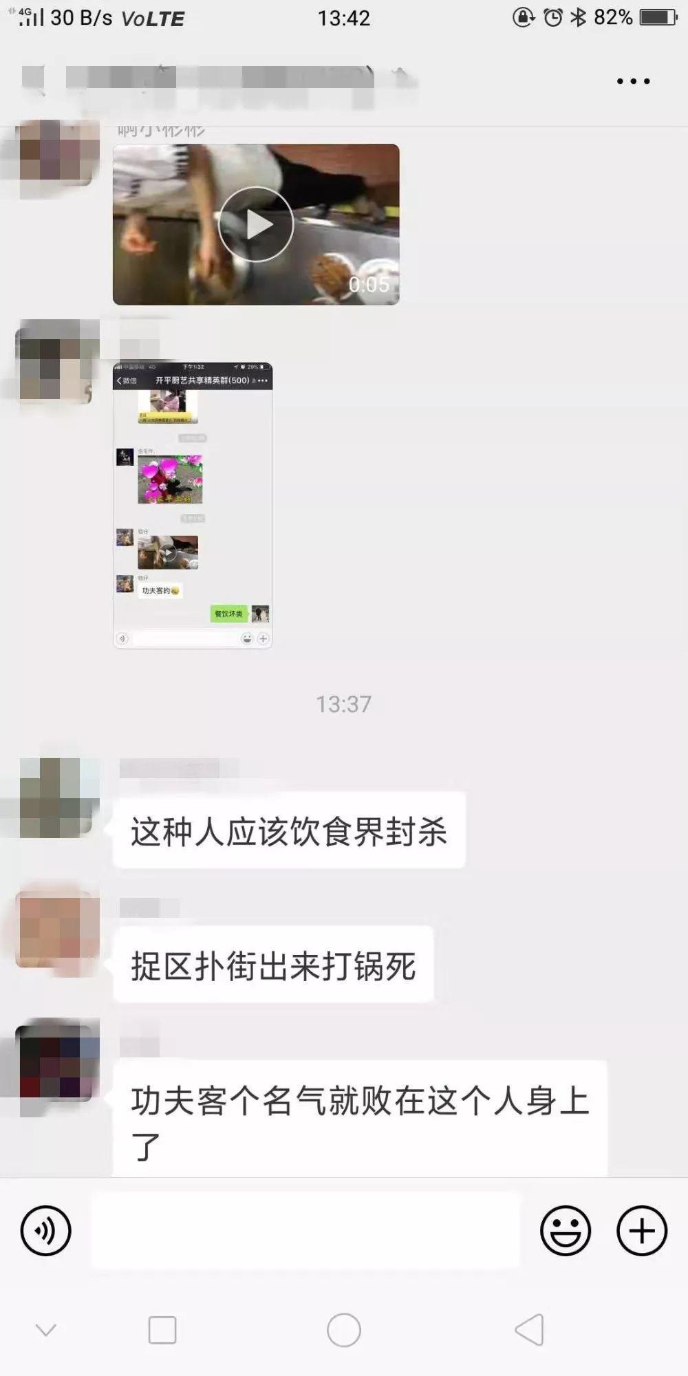 呢个人渣出名咯!一夜之间传爆广东朋友圈,全网人刮紧佢…插图12