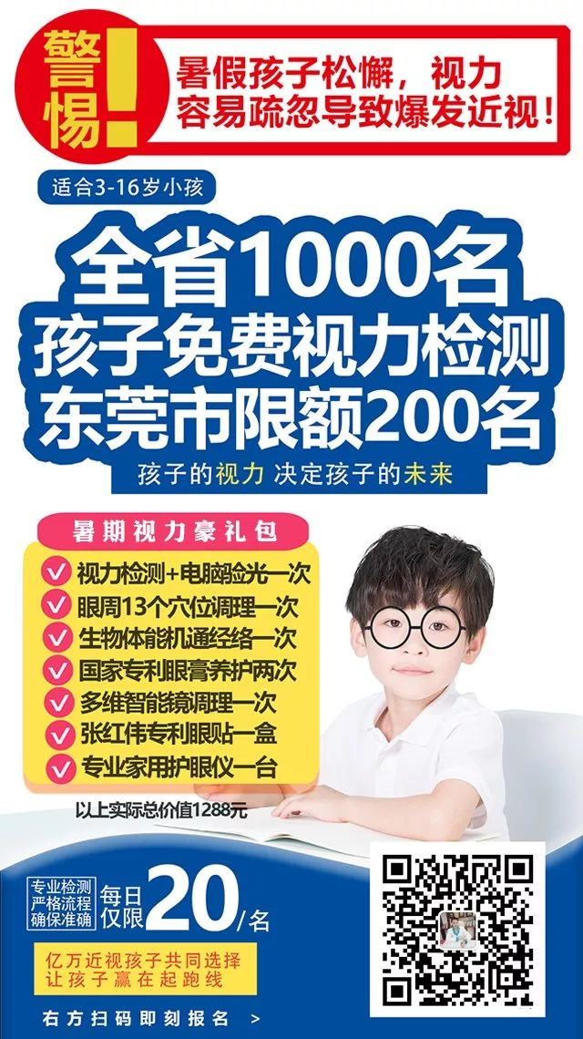 孩子免费视力综合检测!暑期全省公益普查,东莞市限额200名!