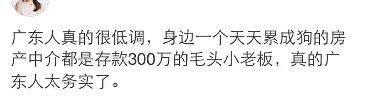 广东房东的生活太太太无趣了,每天都在收房租,真的好无聊!插图40