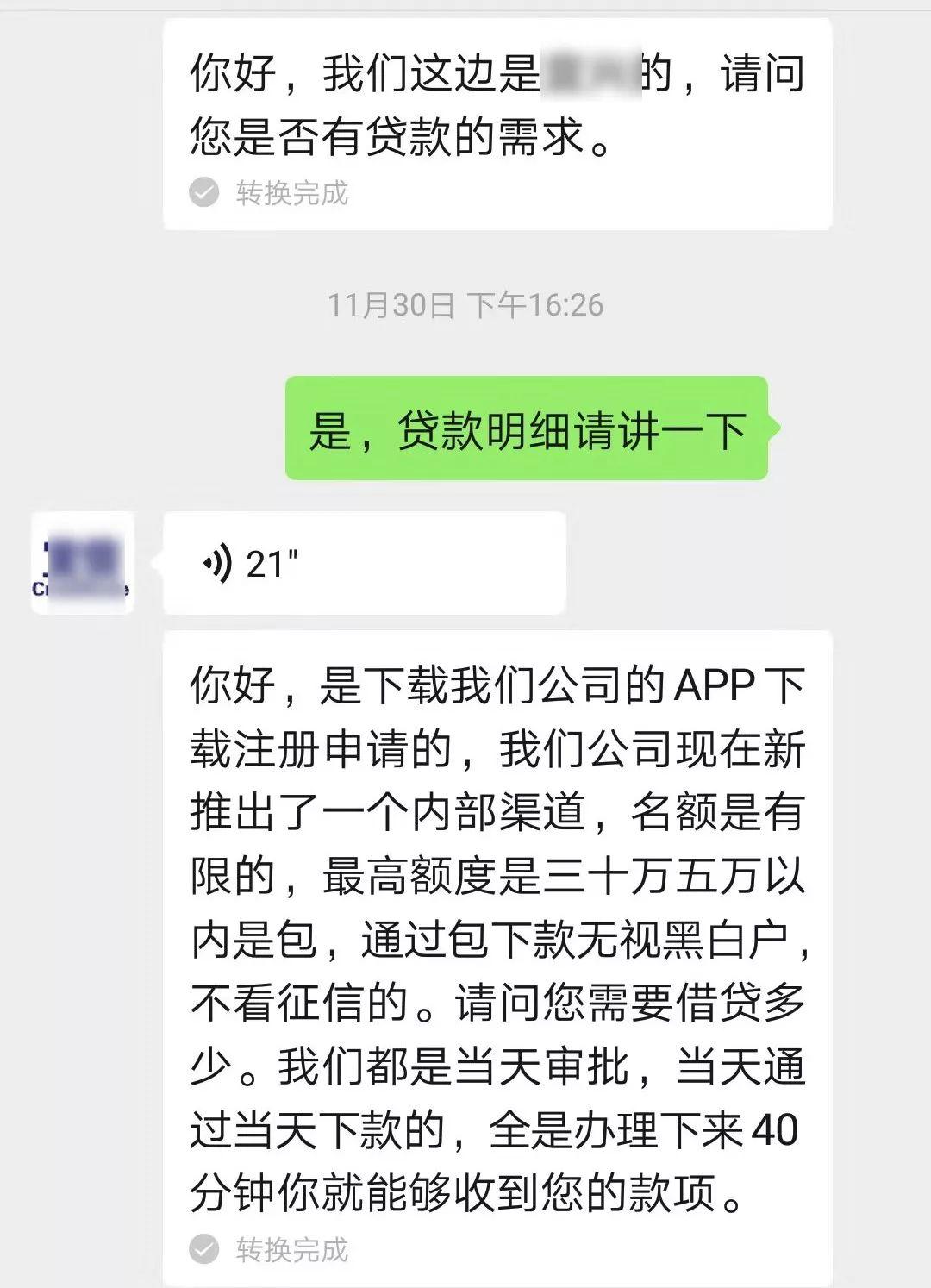 """曝光!东莞男子被""""网贷诈骗""""全过程!步步都是精心设计的陷阱!插图2"""