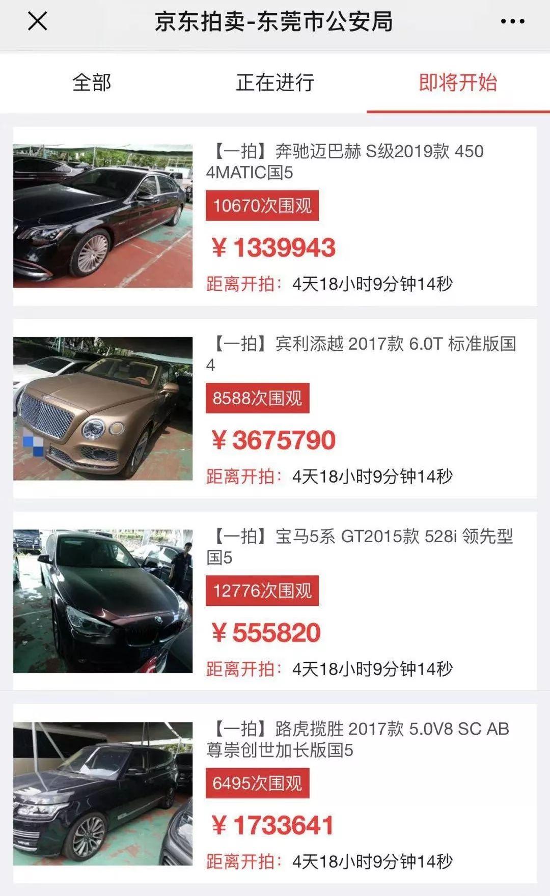 团贷网案最新通报!宾利、奔驰、保时捷、路虎、宝马一批豪车将被拍卖!