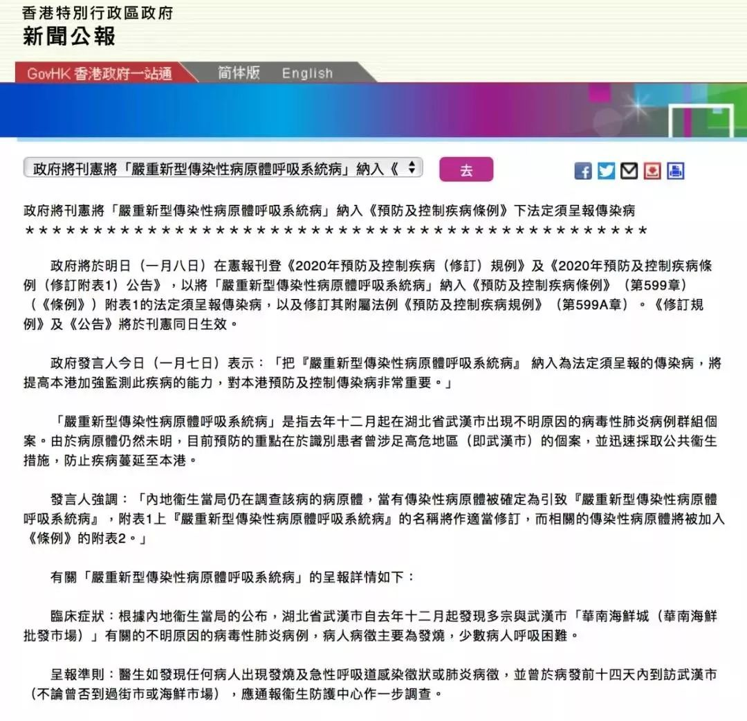 """香港""""夺命""""流感来袭!已致5人死亡!东莞人近期别去了…插图22"""
