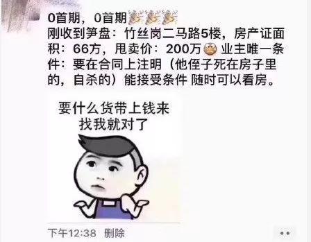 """广州""""凶宅""""66㎡卖200万,放盘当天被秒杀!网友:惊穷多过惊鬼!"""