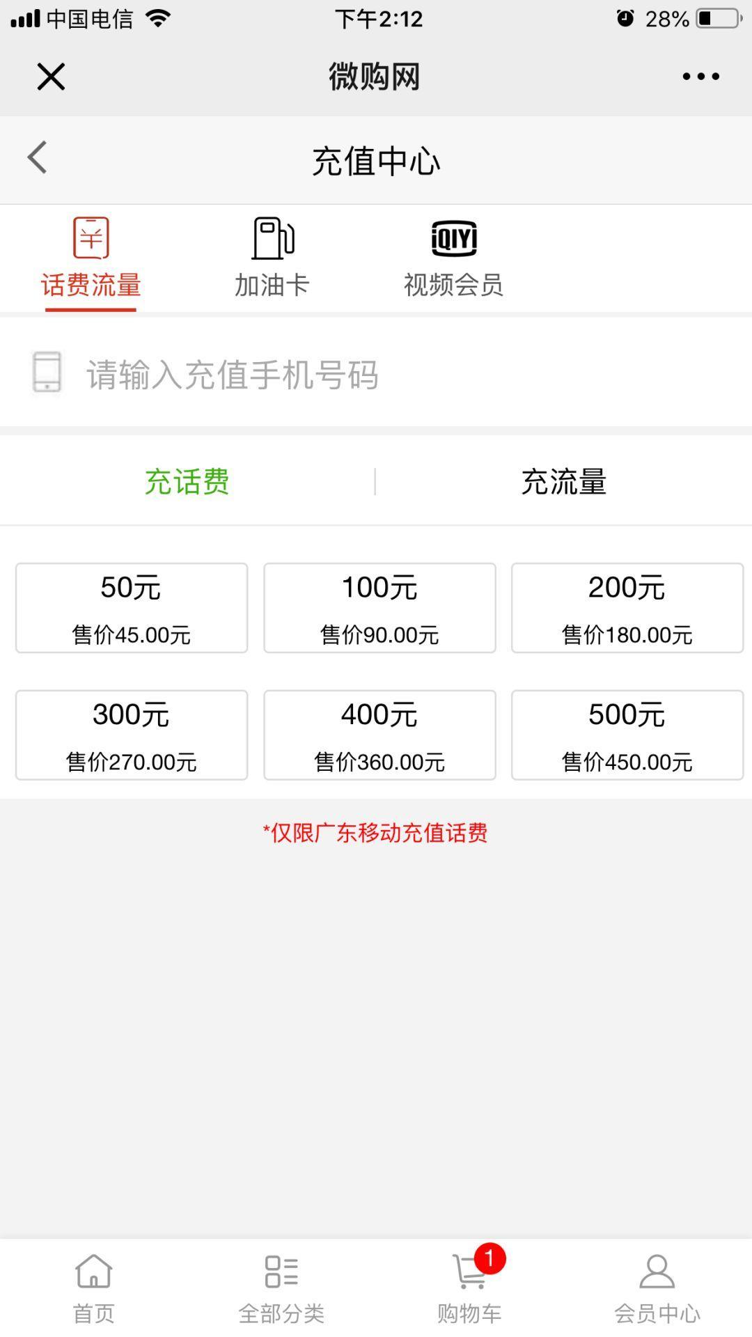 @所有人 广东移动充值话费9折,优惠充值最高可省50元~